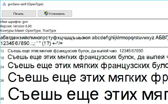 gvn_install